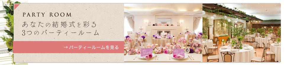 あなたの結婚式を彩る2つのゲストハウス