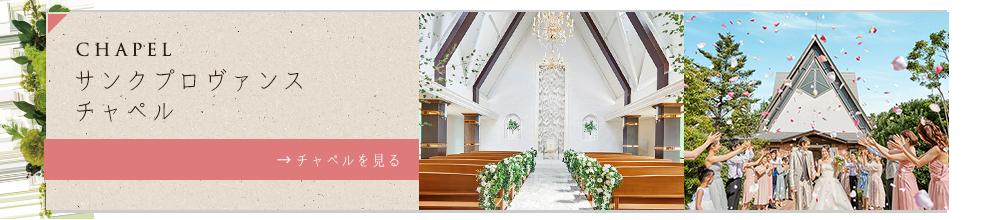 あなたの結婚式を彩る3つのパーティールーム