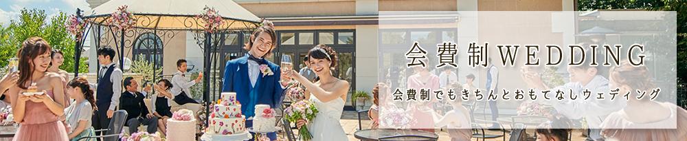 会費制WEDDING